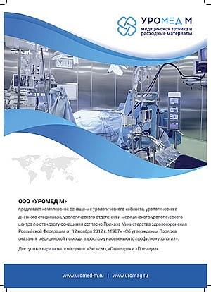 Каталог медицинского оборудования по урологии
