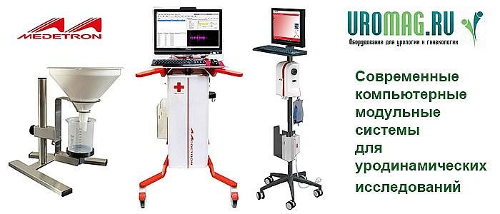 Урологический магазин UROMAG.RU предлагает к поставке новые современные приборы и аппараты для функциональной диагностики в урологии: Уродинамические модульные системы (UMS) DYNAMIC Proxima, Mini, UMS, производства MEDETRON s.r.o. Чешская Республика