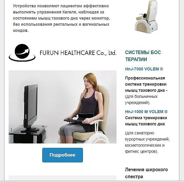 Новинки медицинского оборудования для урологии и гинекологии