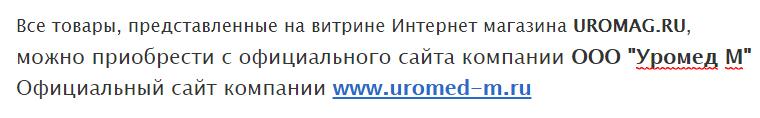 """ООО """"Уромед М"""""""